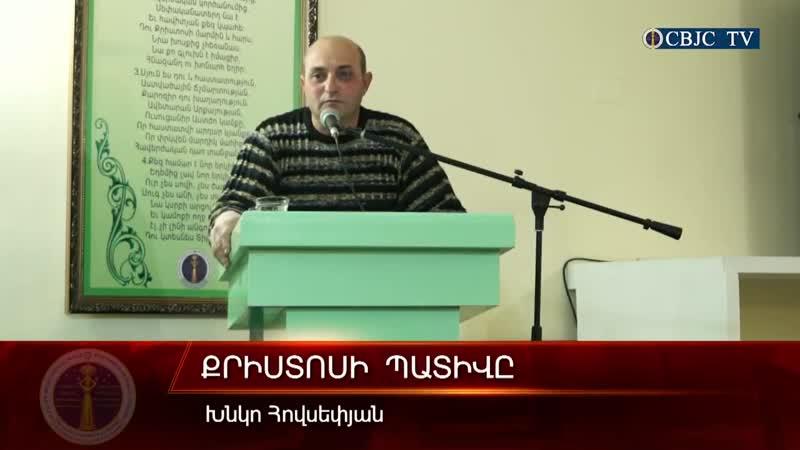 HQ253 Քրիստոսի պատիվը Խնկո Հովսեփյան