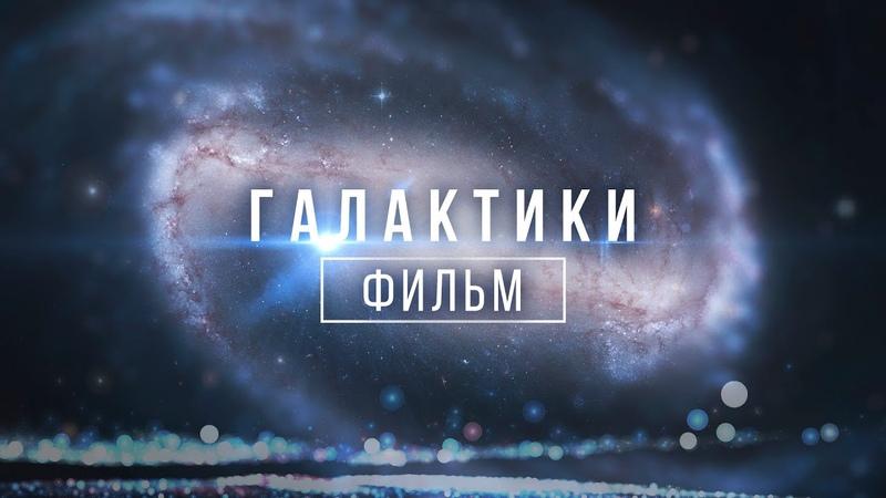 Фильм про Космос Как устроены Галактики во Вселенной