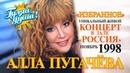 Алла Пугачёва - уникальный живой концерт «Избранное» 1998г