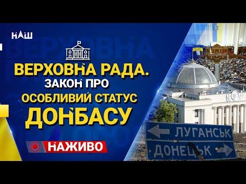 Верховна Рада продовжує особливий статус Донбасу ПРЯМИЙ ЕФІР НАШ 12.12.19