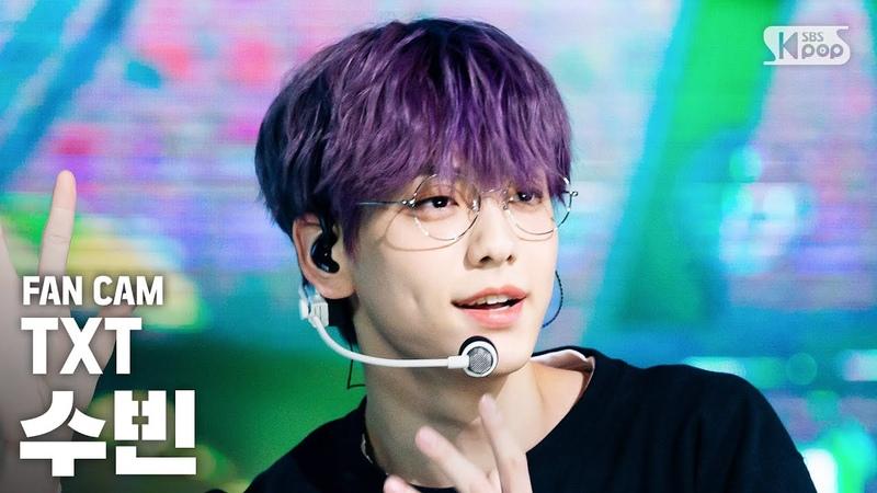 [안방1열 직캠4K] TXT 수빈 'Drama' (TXT SOOBIN FanCam)│@SBS Inkigayo_2020.5.24