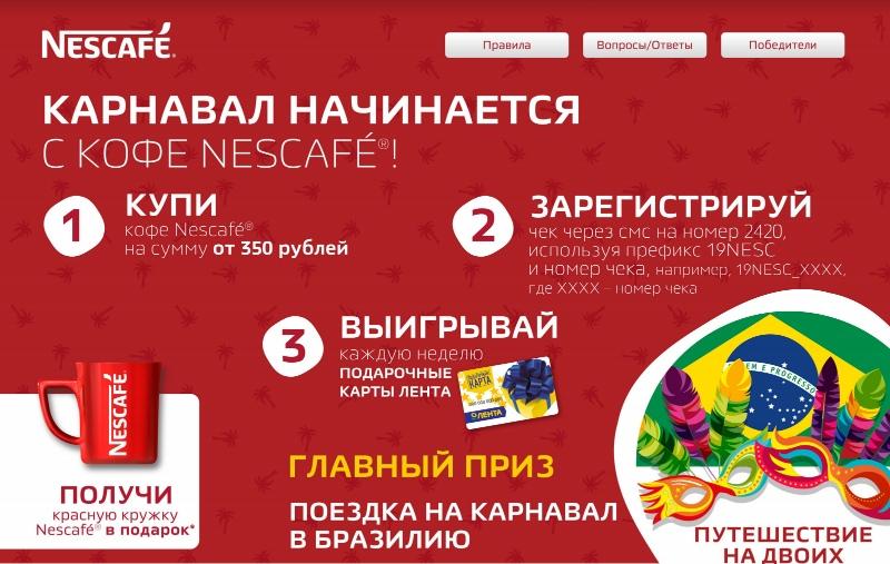 lenta.nescafe.ru акция 2019 года