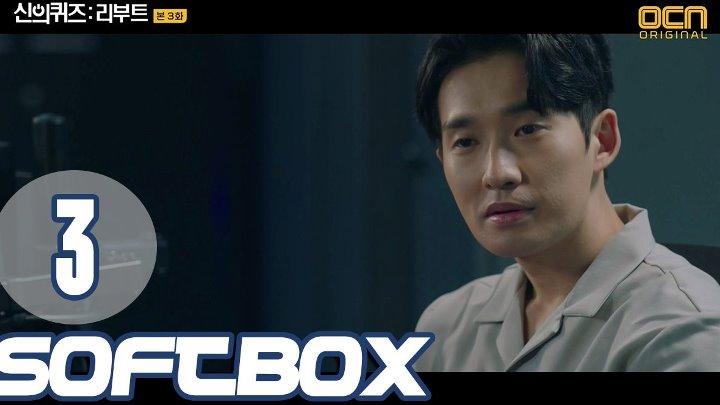 Озвучка SOFTBOX Загадки бога 5 Перезагрузка 03 серия