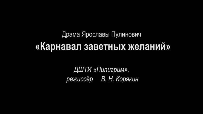 Карнавал заветных желаний ДШТИ Пилигрим