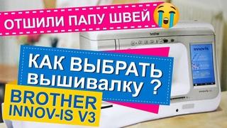 Вышивальная машина Brother Innov is NV V3 обзор. Как выбрать вышивальную машинку?