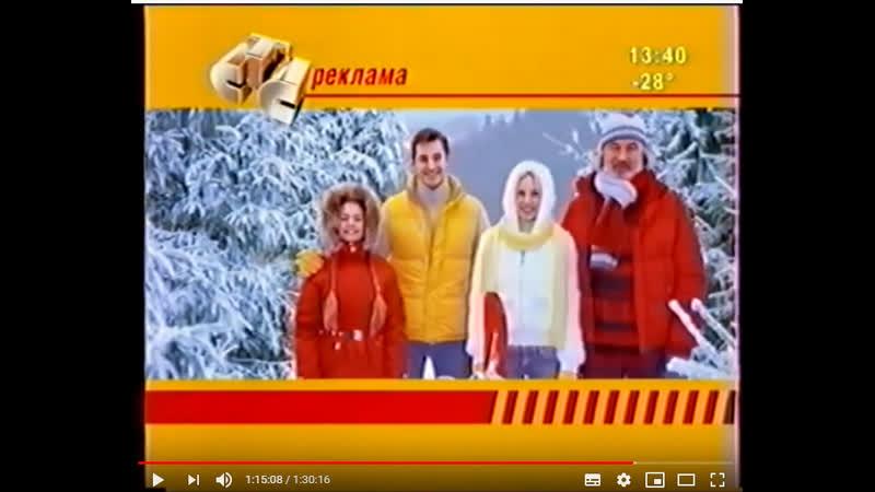 Рекламный заставка (СТС-Кузбасс, декабрь 2005)