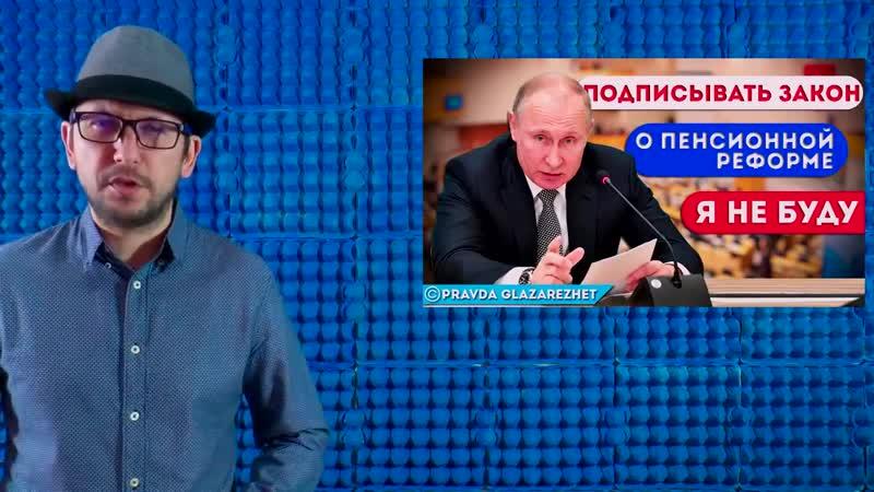 Путин не подписывал закон о фейках и о неуважении к власти 24 03 2019