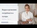 Вода. Функции. Потери за сутки. Диетолог Инна Кононенко, Санкт-Петербург.