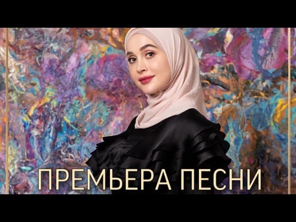 Айна Гетагазова Зажигай NEW2020