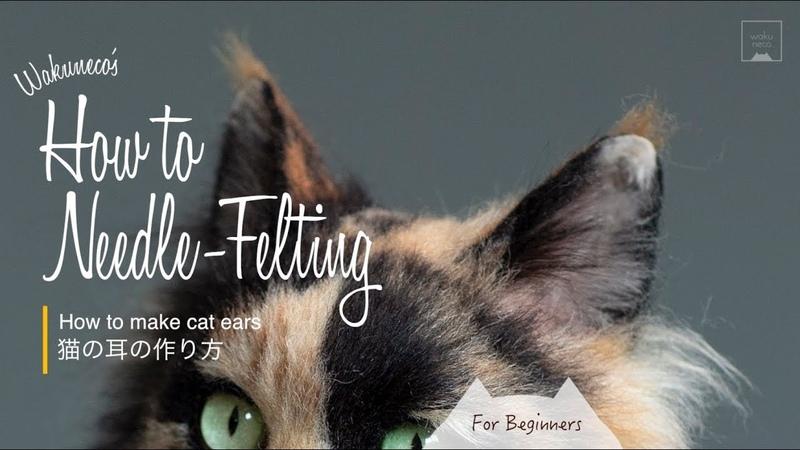 羊毛フェルト猫 基本の耳の作り方☆How to make cat ears for needle felting