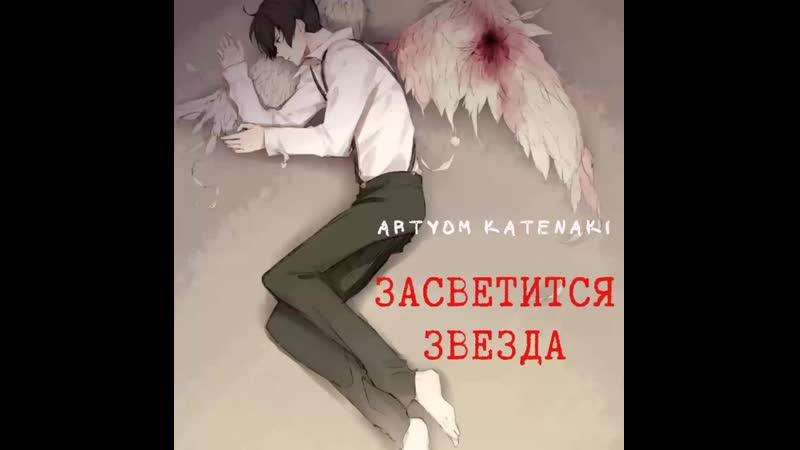 Артём Катенаки Засветится звезда