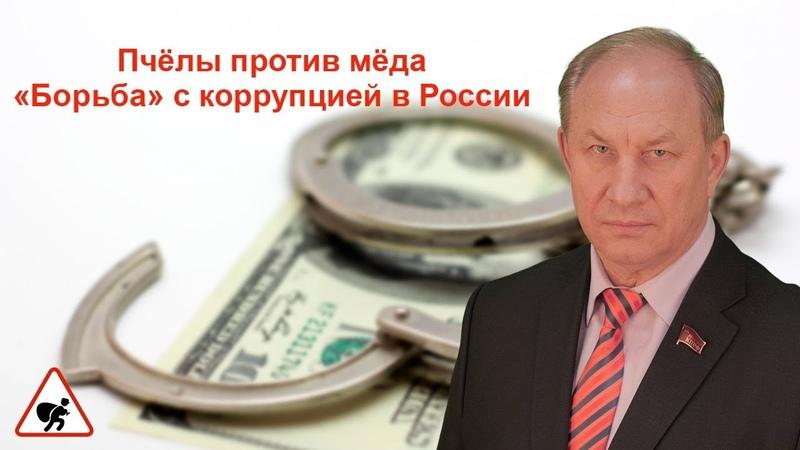 Пчёлы против мёда. Борьба с коррупцией в России.