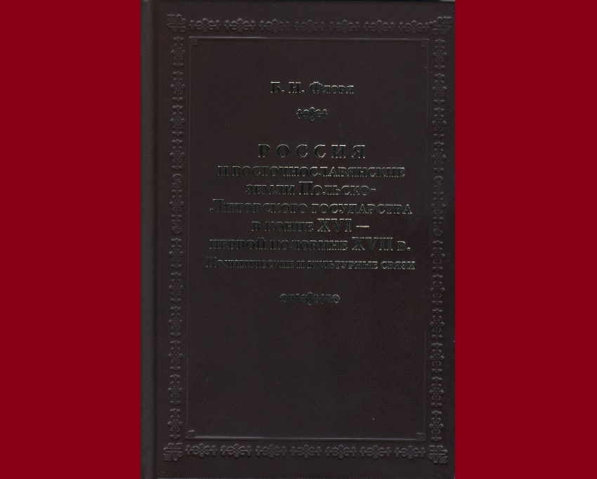 Борис Флоря. Россия и восточнославянские земли Польско-Литовского государства в XVI — XVII в. (2019)