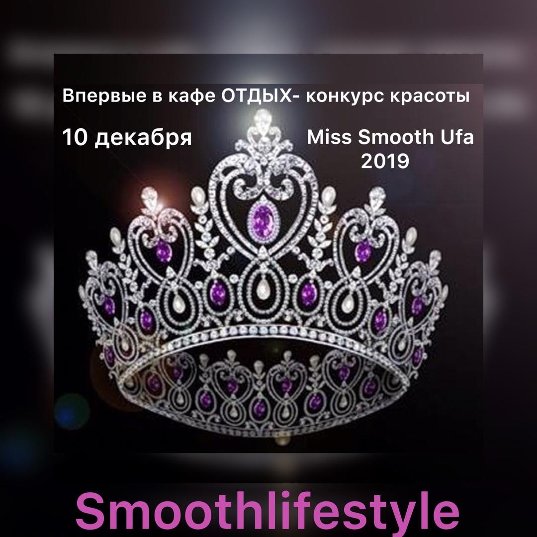 Афиша Уфа Miss Smooth Ufa 2019