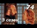 Роксолана Великолепный век 75 серия 3 сезон