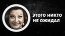Народ ахнул от вида истощенной Степаненко