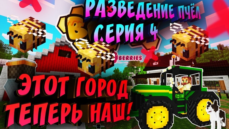 ГОРОД НАШ ПЧЕЛОВОДСТВО ПОЛНЫМ ХОДОМ ЗАВЕЛИ СОБАК СЕРИЯ 4 Minecraft Realms СЕРИАЛ BEES