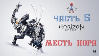 Прохождение Horizon - Zero Dawn (The Frozen Wilds) / ч.5 - Месть Нора / 4K - 2160p разрешение