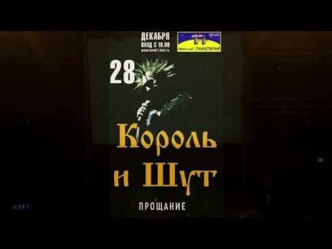 Король и Шут-Последний Концерт (28 декабря 2013 г., Рязань)