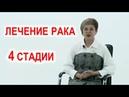 Рак, Эпилепсия - Гульжан Усупбаева. Леденцы APL отзывы. Клеточное питание APL