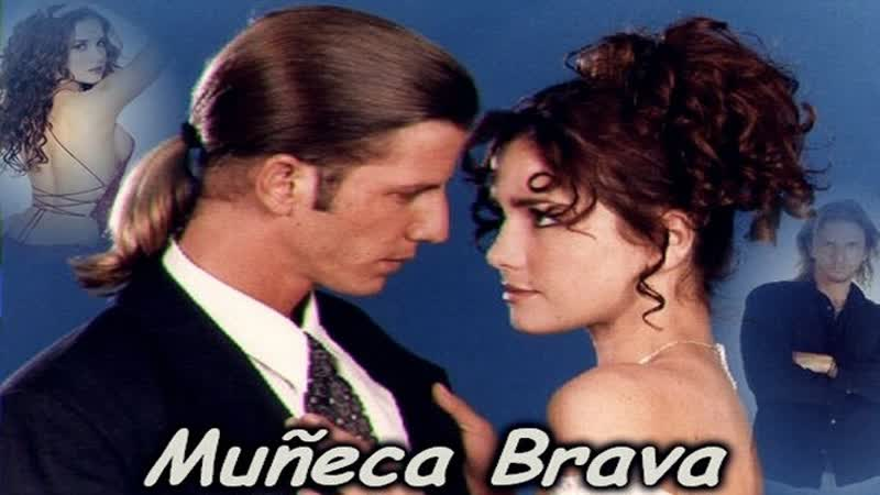 Дикий Ангел (Muñeca brava) - серия 248