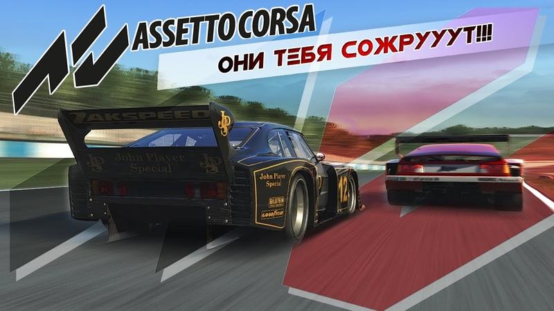 Едем и ГОРИИИМ - Чудовищная Группа 5!! | Assetto Corsa SRS