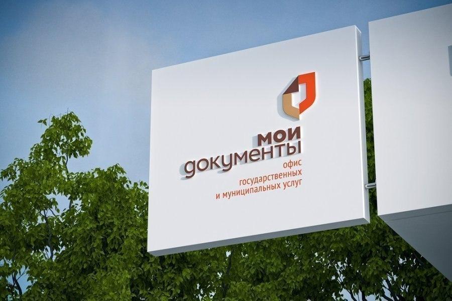 Центр «Мои документы» района Некрасовка будет работать с клиентами по предварительной записи