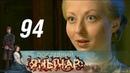 Последний янычар. Серия 94 - Легендарный сериал