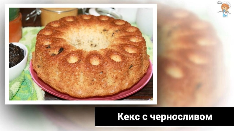 Кекс с черносливом – медовое лакомство с сухофруктами! Просто, бюджетно и вкусно!