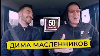 ДИМА МАСЛЕННИКОВ о свиданиях КРИДА Респект ДУДЮ Призраков нет Клип 50 вопросов