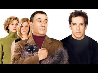 Знакомство с родителями / meet the parents (2000) дубляж