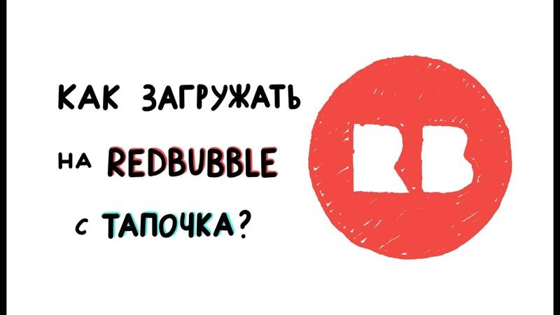Как загрузить на Redbubble с планшета смартфона телефона