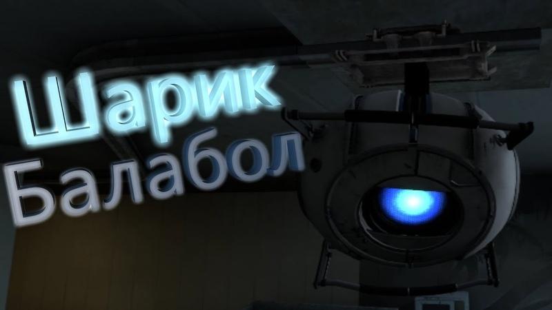Шарик балабол(Portal 2MinecraftCSGO)