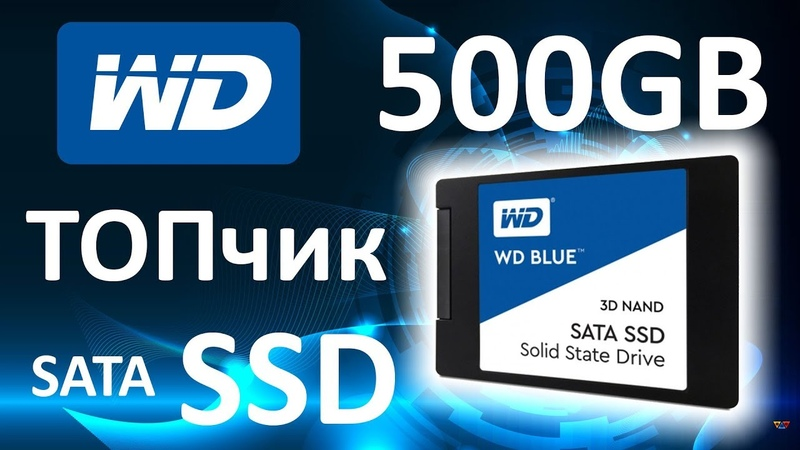 SSD диск Western Digital Blue 2.5 500Gb SATA III TLC 3D (WDS500G2B0A)