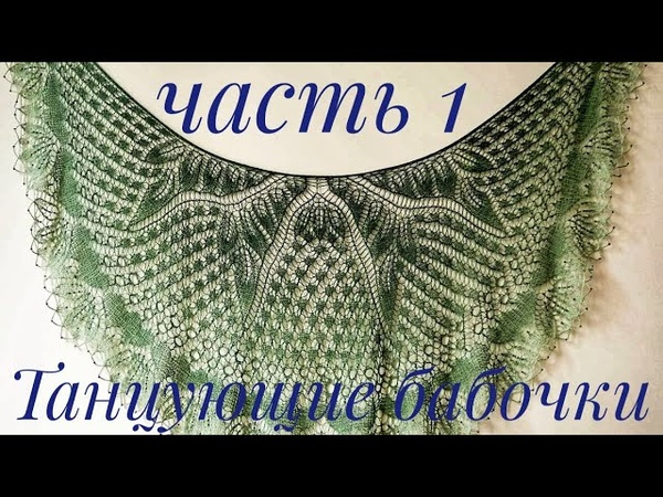 СВЯЖЕМ ВМЕСТЕ МК Шаль Танцующие бабочки Обучающее видео Вязание спицами с 1 по 20 ряд часть 1