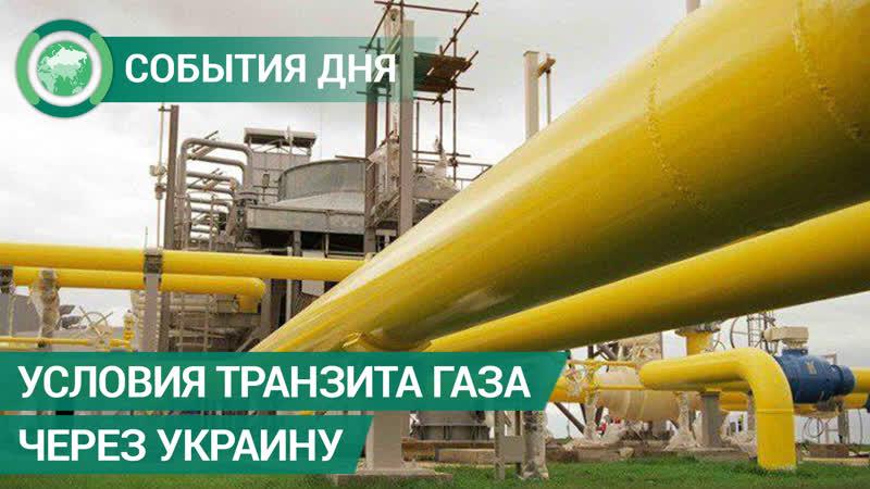 «Газпром» назвал условия транзита газа через Украину. События дня. ФАН-ТВ