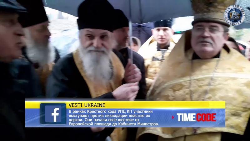 Филарет проиграл Против священников УПЦ КП полиция применила слезоточивый газ