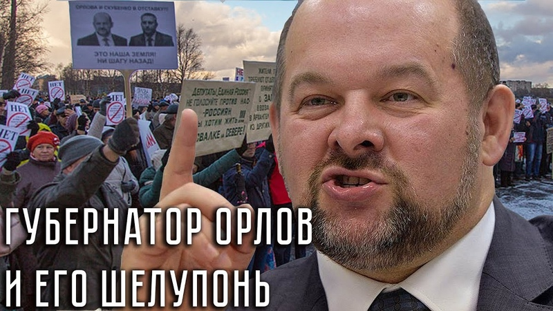 Губернатор Орлов и его шелупонь Архангельскаяобласть шелупонь Орлов
