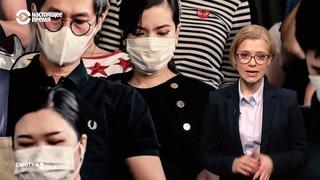 Китайский вирус: паника и фейки   СМОТРИ В ОБА   №156