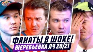 ФАНАТЫ НА ЖЕРЕБЬЕВКЕ ЛИГИ ЧЕМПИОНОВ 2020/21