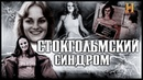 Музейные тайны 1 сезон 3 выпуск Похищение Патрисии Херст