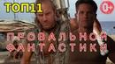 Топ 11 Отличных Фантастических Фильмов которые Провалились в Прокате 0 ПЕРЕЗАЛИВ