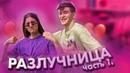 Разлучница - часть 1 / Бабич и Покров / Dream Team House