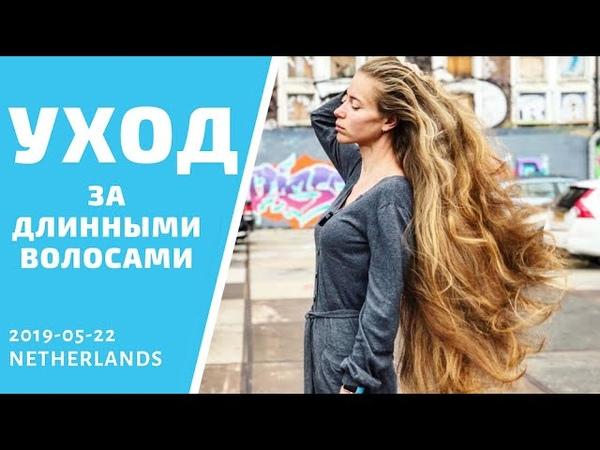 Лайфхаки и секреты для СУПЕР длинных волос. Уход, история, грабли.