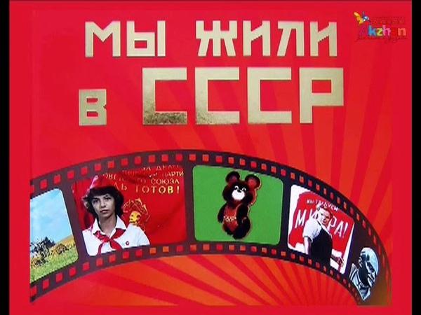 Школьные года СССР Акжан Реклама