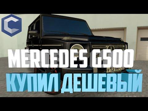 КУПИЛ ДЕШЕВЫЙ G500 НОВЫЕ ПРИКЛЮЧЕНИЯ 38 MTA CCDPLANET 6