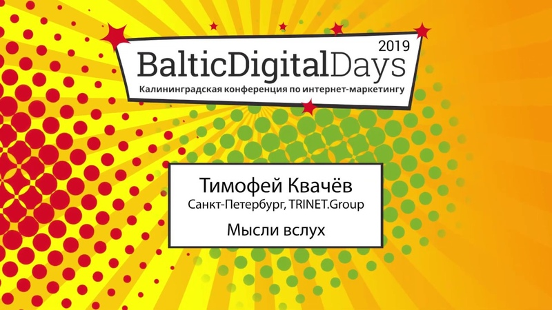 Тимофей Квачёв / TEDx / Baltic Digital Days 2019