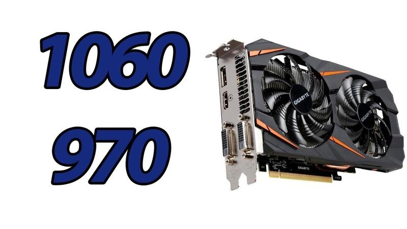 GTX1060 и GTX970 стоит ли брать