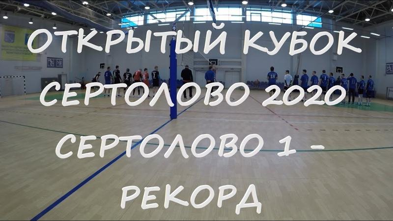ОТКРЫТЫЙ КУБОК СЕРТОЛОВО 2020, СЕРТОЛОВО 1 - РЕКОРД, 2-0