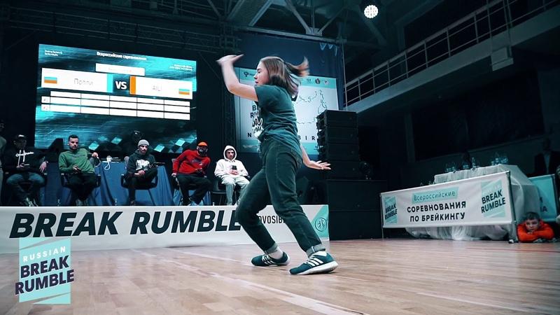 Polly vs Aili Final Юниорки 16 18 Russian Break Rumble Novosibirsk 2020